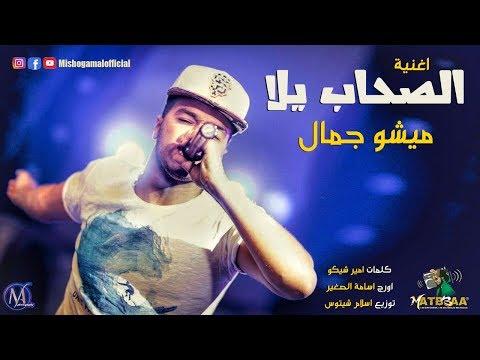 اغنية الصحاب يلا - بشكل جديد - ميشو جمال 2018