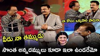 SP Balasubramaniam and Kamal Hassan Lovely moments    #SPBalasubramaniam   Telugu Tonic