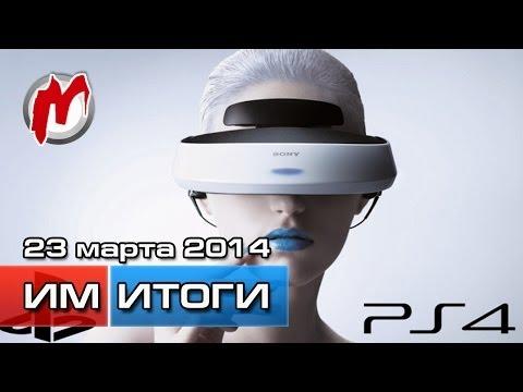 Игромания! Игровые новости, 23 марта (Виртуальная реальность от Sony, новый Assassins Creed)