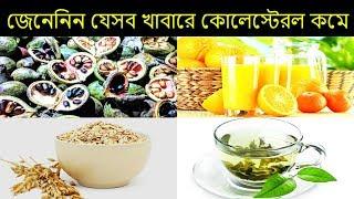 জেনেনিন যেসব খাবারে কোলেস্টেরল কমে  Health Tips Ltd