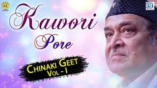 Kauri Pore কাউৰী পৰে - Souful Song   Khagen Mahanta   Folk Song   Chinaki Geet Vol l   RDC Assamese