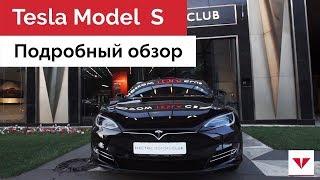 tesla Model S - детальный обзор. Характеристики, дизайн, салон и динамика электромобиля Тесла