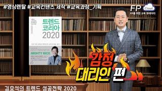 김효석의 트렌드 성공전략 2020_감정대리인 편