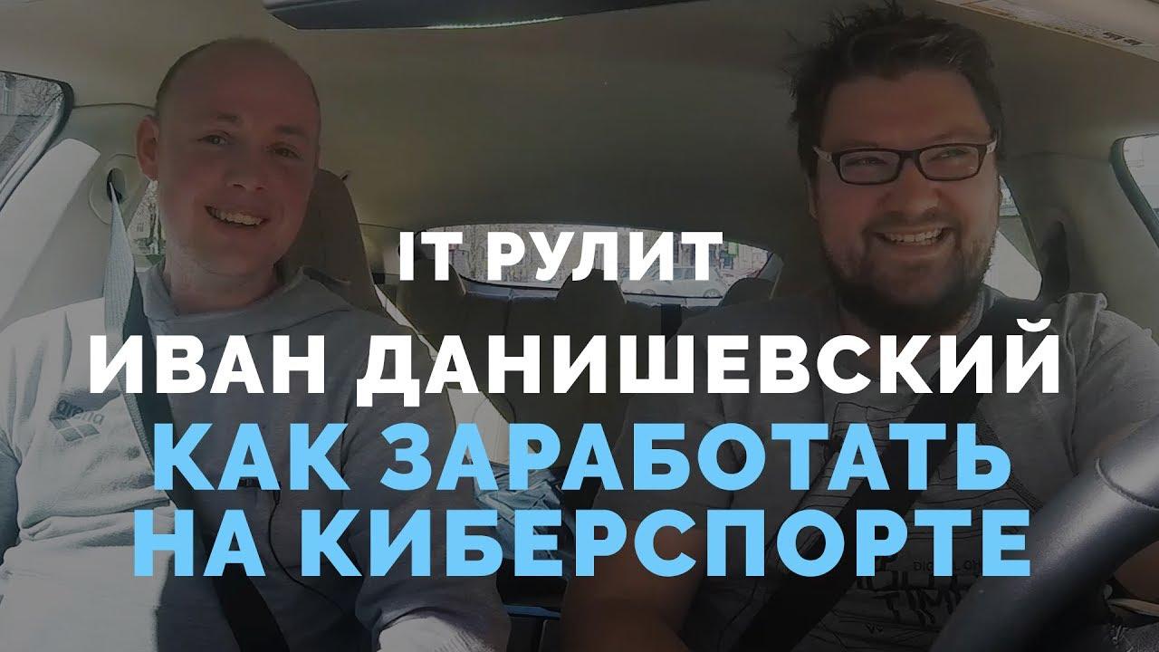 Иван Данишевский: Как заработать на киберспорте? Блог Михаила Щербачева - IT РУЛИТ