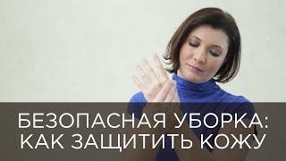 Безопасная уборка: как защитить кожу [Настоящая женщина]