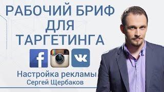 Рабочий БРИФ для таргетированной рекламы. Уроки SMM от Сергей Щербаков