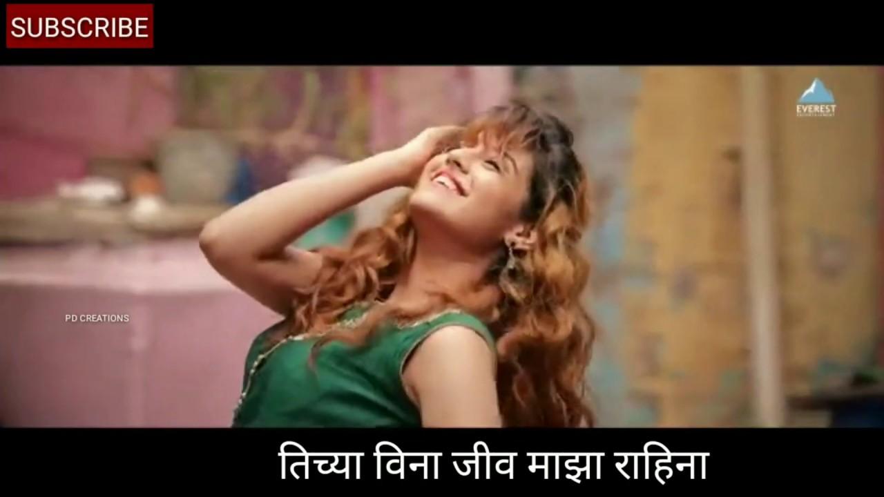 New Marathi Khanderaya Zali Mazi Daina Tichya Vina Jiv Maza