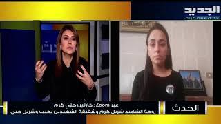 كارلين حتي : نحن مع القاضي طارق البيطار ونرفض تدخل السياسة في التحقيق
