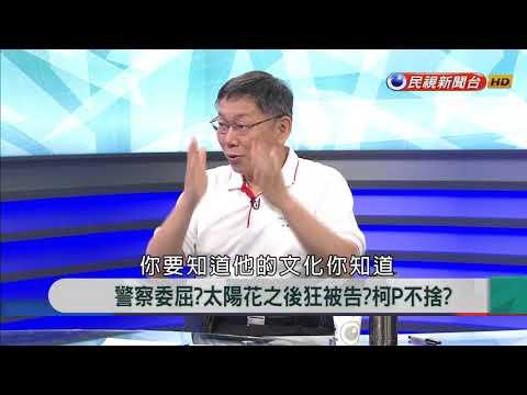 """2017.9.4【新聞大解讀】聲望直逼蔡英文?! 柯P熱潮將""""撼動綠營"""""""