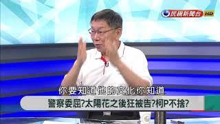 2017.9.4【新聞大解讀】聲望直逼蔡英文?! 柯P熱潮將