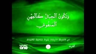 101 Surat Al Qāri`ah (The Calamity) with Dhivehi Translation