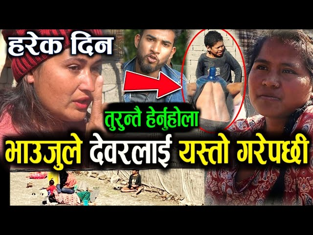 नेपालमा यस्तो पनि रैछ ...आज यो भिडियो हेर्नुहोला Bhagya Neupane New Video, Bhakttapur Dewar Bhauju