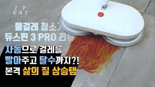 물걸레 청소기 가성비 1티어?! 듀스핀 3 PRO 리뷰…