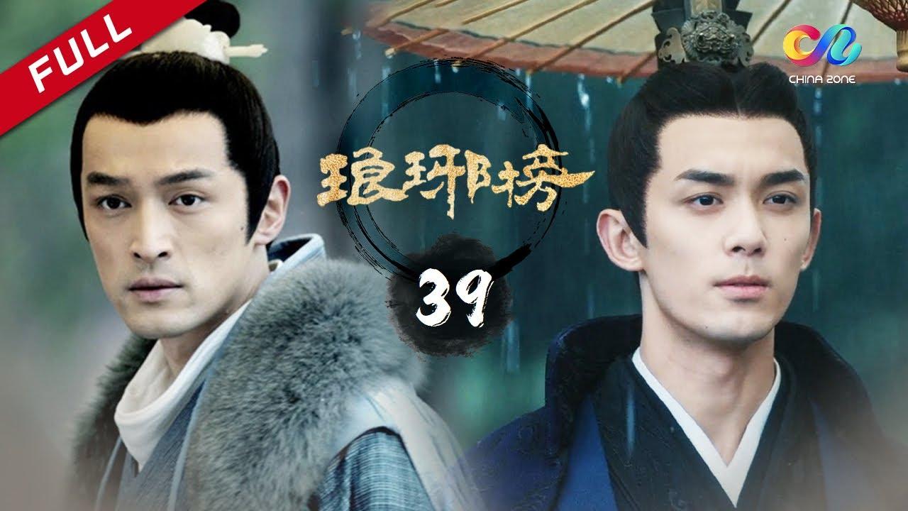 Download 【ENG SUB】《琅琊榜》第39集  Nirvana In Fire Ep39 【超清】 欢迎订阅China Zone (胡歌/王凯/吴磊/刘涛/刘敏涛)