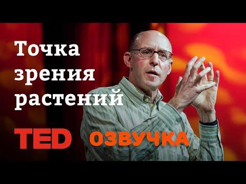 TED: Точка зрения растений. Майкл Поллан/TED на русском/Гвоб