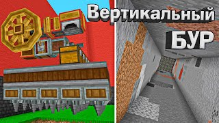 БУР ДЛЯ ШАХТ! МАЙНКРАФТ С МЕХАНИЗМАМИ - Minecraft 1.16.4 #17