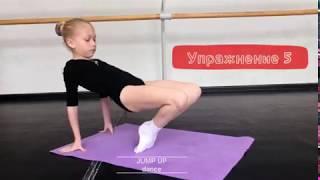 Видео-урок: Как разработать ПОДЪЕМ|СТОПЫ. Упражнения для танцоров