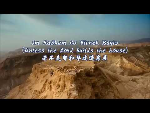 Im Hashem Lo Yivneh Bayis - 若不是耶和华建造房屋 Unless the Lord Builds the House(Laeli)