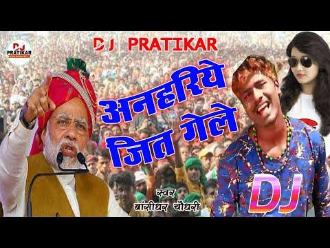 2019 Modi Jit Gele || अन्हरिया में जित गेले || Bansidhar चौधरी  Popular Dj Remix Song