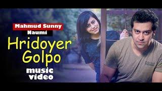 Hridoyer Golpo By Mahmud Sunny & Naumi | Music Video | Faisal Rabbikin
