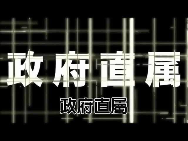 初音 - 秘密警察【PV 中文字幕】