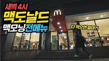 새벽 4시! 맥도날드 맥모닝 전메뉴 먹방! 다 먹으면 얼마일까?!