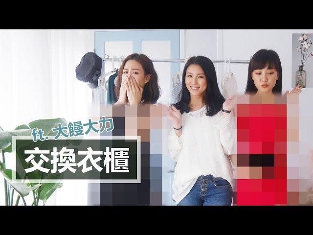 交換衣櫃 Style Swap ft. 大饅大力 ♥ Nancy
