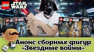 Анонс LEGO Звездные войны: Пробуждение Силы - Подвижные фигурки (Bionicle edition)