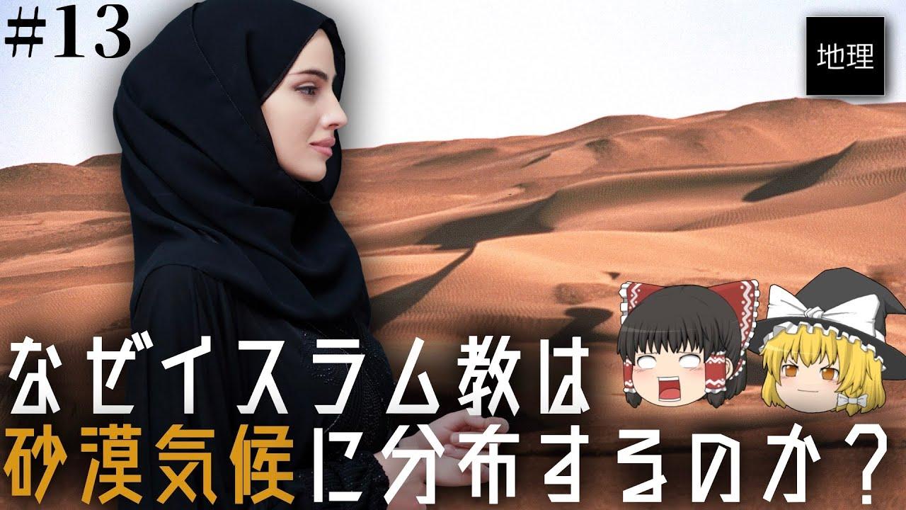 ゆっくり解説 砂漠気候にてイスラム教が最強である理由 俗説
