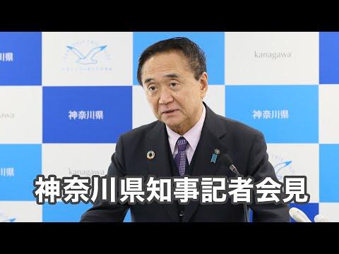 令和2年3月25日 神奈川県知事 臨時記者会見
