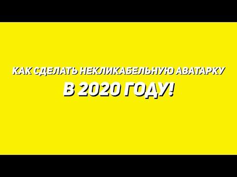 КАК СДЕЛАТЬ НЕКЛИКАБЕЛЬНУЮ АВАТАРКУ В 2020 ГОДУ!