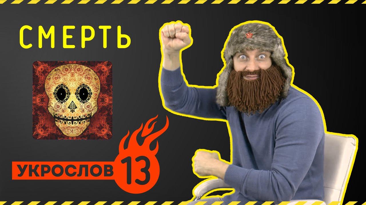 Про Смерть. УкроСлов №13 с Иваном Победой