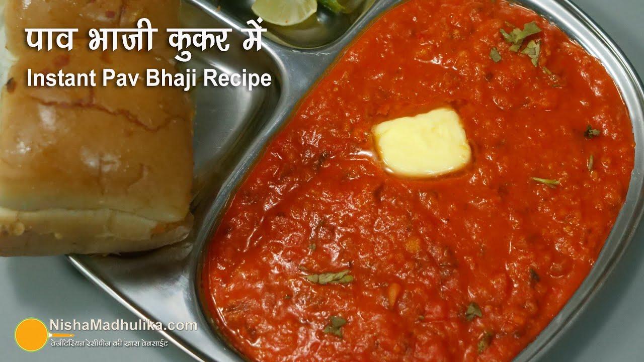 Download पाव भाजी मुम्बई स्टायल घर पर झटपट बनायें । Instant Pav Bhaji in Cooker | Pav Bhaji Mumbai Style
