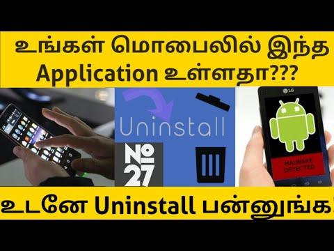 உங்க-மொபைலில்-இந்த-application-இருக்கா?உடனே-uninstall-பண்ணுங்க-||-tamil-friends