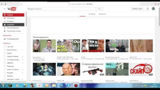 Видео урок: Как посмотреть подписчиков на ютуб