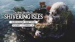 TES Shivering Isles 17 Пора сменить власть