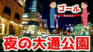 【夜の大通公園】2020東京オリンピック北海道マラソン⑫大通公園ゴール編
