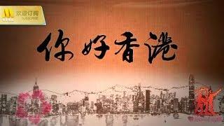 "【1080 Full Movie】《你好,香港》""一国两制""伟大构想在香港的成功实施和辉煌成果"