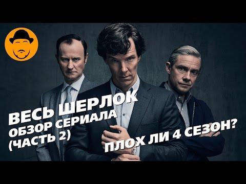 Сериал Шерлок Холмс / Шерлок 1,2 сезон смотреть онлайн