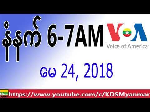 VOA Burmese News, Morning May 24, 2018