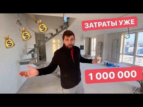 1 000 000 в ремонт и голые стены