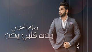 وسام المهندس - بده قلبي يحن (حصرياً) | 2019 | (Wasam Almuhandis - Bdh Qalbi Y7n (Exclusive