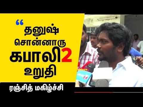 """Dhanush Producing Kabali 2""- Ranjith Speech About Kabali 2 | Cine Flick"