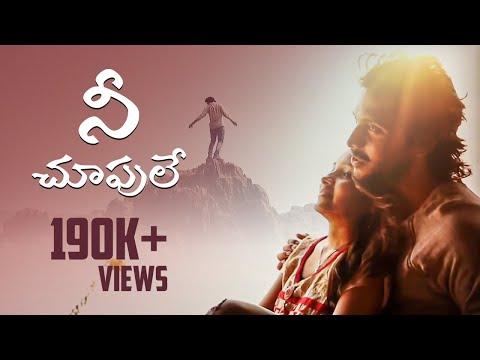 Nee Choopule - New Telugu Private Song 2017