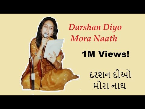 Darshan Diyo Mora Naath - Yasmin Rayani
