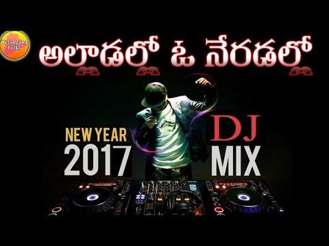 Alladallo O Neradallo | Telangana Dj Songs 2017 | Dj Songs 2017 Telugu | Dj Folk Songs Telugu  2017