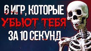 6 ИГР, КОТОРЫЕ УБЬЮТ ИГРОКА ЗА 10 СЕКУНД! (feat. Никитун)
