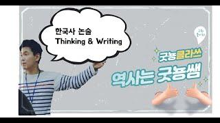 한국사 논술