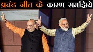 लोकसभा चुनावों में Modi की प्रचंड जीत में इन कारणों की रही बड़ी भूमिका