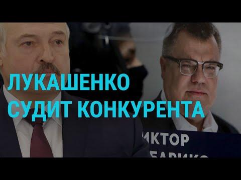 Суды над Бабарико и журналистками Белсата. ЕСПЧ требует освободить Навального |  ГЛАВНОЕ | 17.02.21